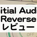 Reverse Initial Audio レビュー