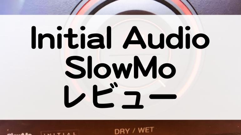 SlowMo Initial Audio レビュー