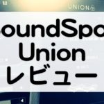 SoundSpot Union レビュー