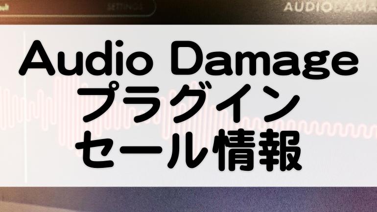 Audio Damage セール情報