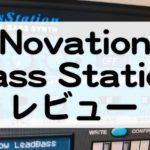 Bass Station プラグインレビュー