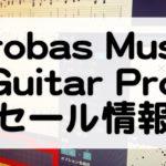Guitar Pro セール情報
