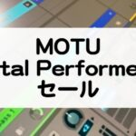 Digital_Performer_11_セール情報