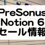 Notion6セール情報