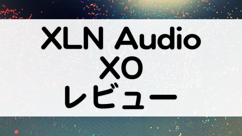 XLN_Audio_XOレビューとセール情報