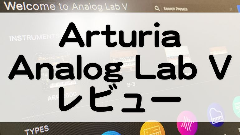 Arturia_AnalogLabVレビューとセール