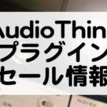 AudioThingプラグイン