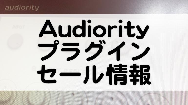 Audiorityプラグインセール情報