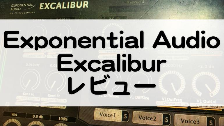 Excalibur_iZotope_Exponential_Audio