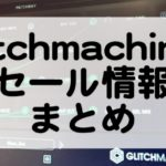 Glitchmachinesプラグインセール情報
