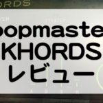 Loopmasters_KHORDSレビュー