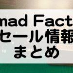 Nomad_Factoryセール情報