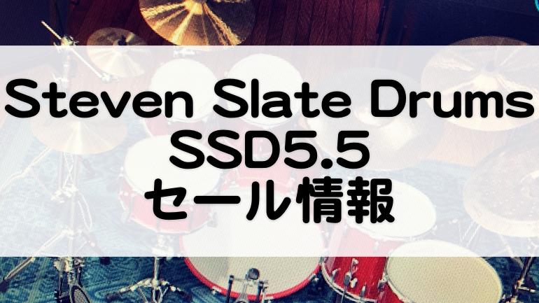 SSD5セール情報