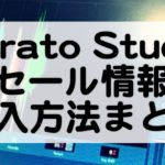 Serato_Studio_価格まとめ