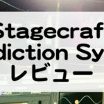 Addiction_Synthレビュー