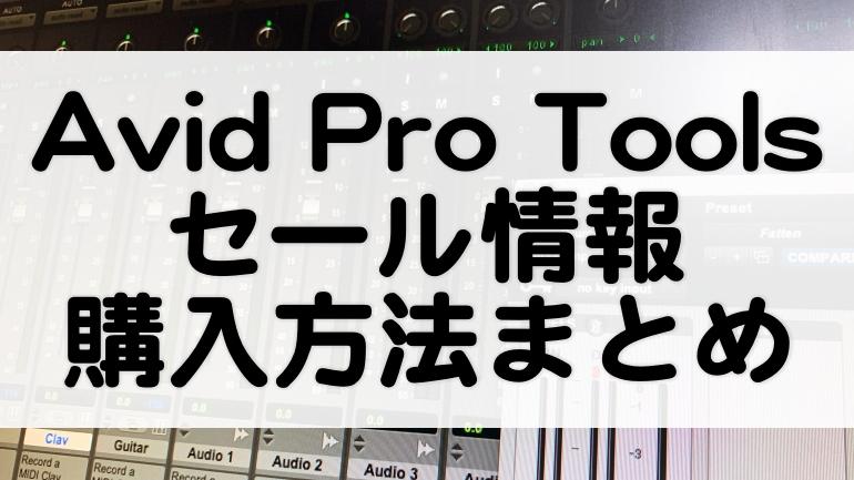 Pro_Toolsセール情報と購入方法
