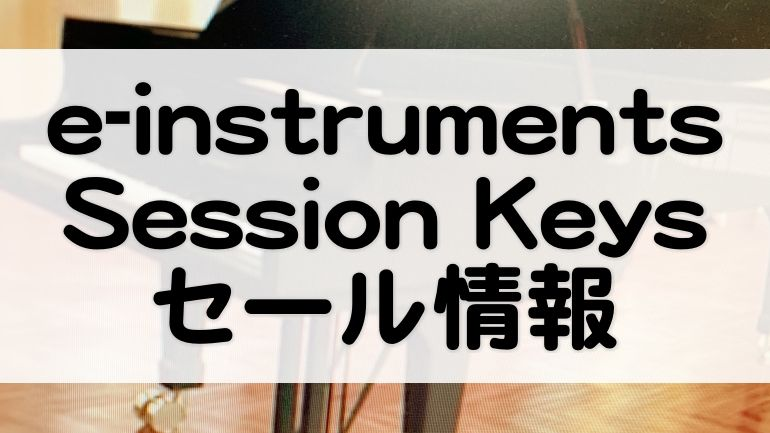 SessionKeysセール情報