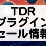 TDRプラグイン