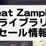 Zamplerライブラリセール情報と使い方