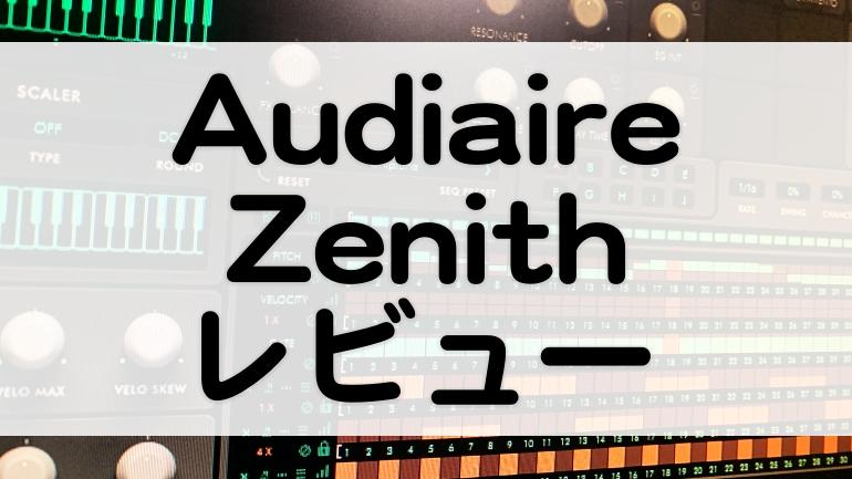 Zenithプラグインレビュー