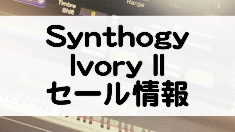 Ivory2セール情報