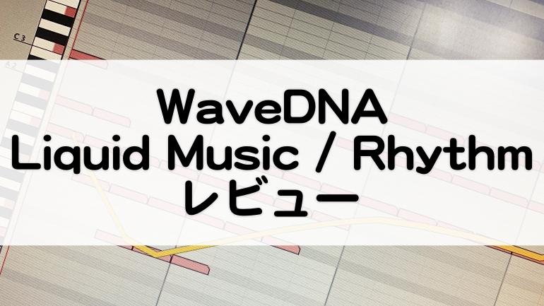 Liquid_Musicレビューとセール情報