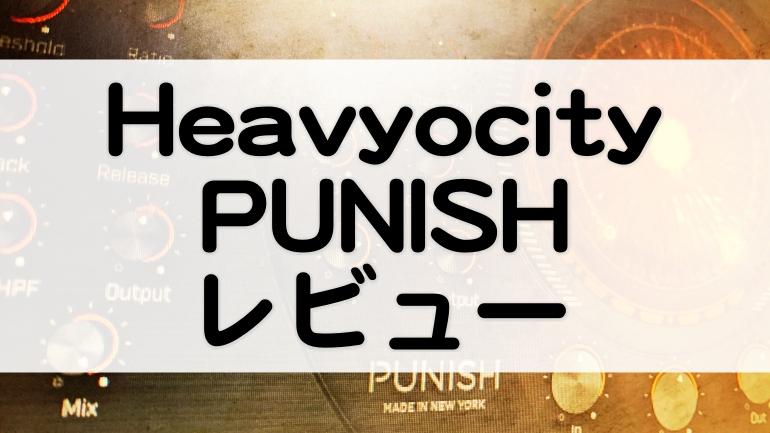 Punishのセール情報と使い方レビュー