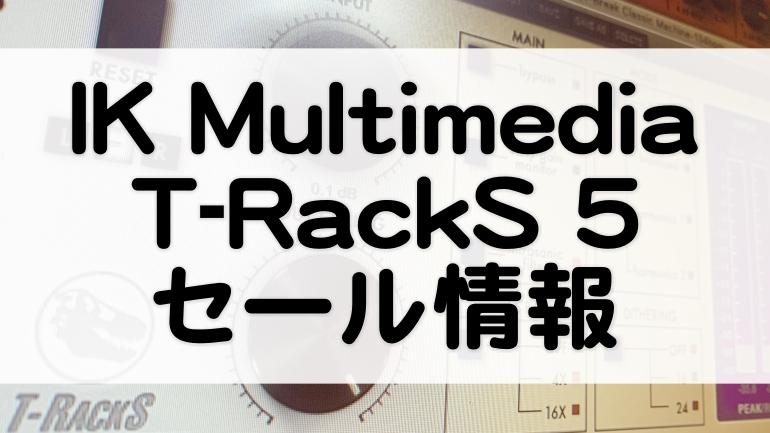 T-Racks5セール情報