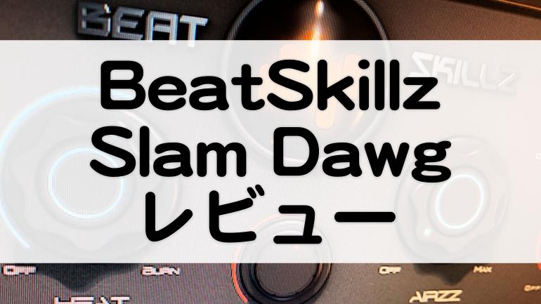 slam_dawgレビュー