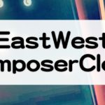 EastWestのサブスクComposerCloud