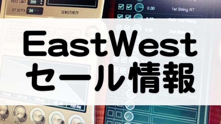 EastWestセール情報