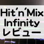 HitnMix_Infinityレビューと使い方