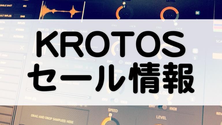 Krotosセール情報