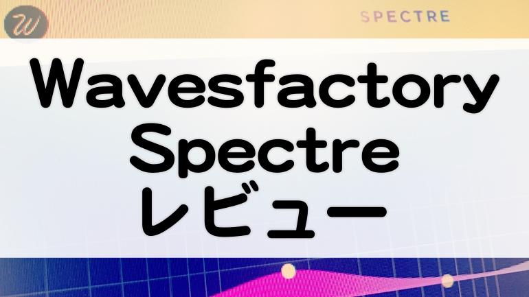Wavesefactory_Spectreのセール情報とレビュー