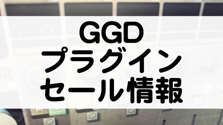 GGDドラムプラグインセール情報
