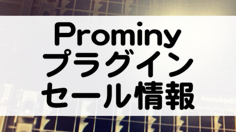 Prominyセール情報