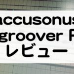 Regroover_Proセール情報とレビュー