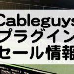Cableguysプラグインセール情報