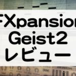 Geist2のセール情報とレビュー