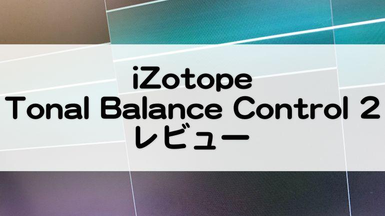 Tonal_Balance_Controlセール情報とレビュー