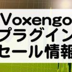 Voxengoプラグインセール購入まとめ