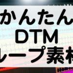 ループ素材で始めるDTM