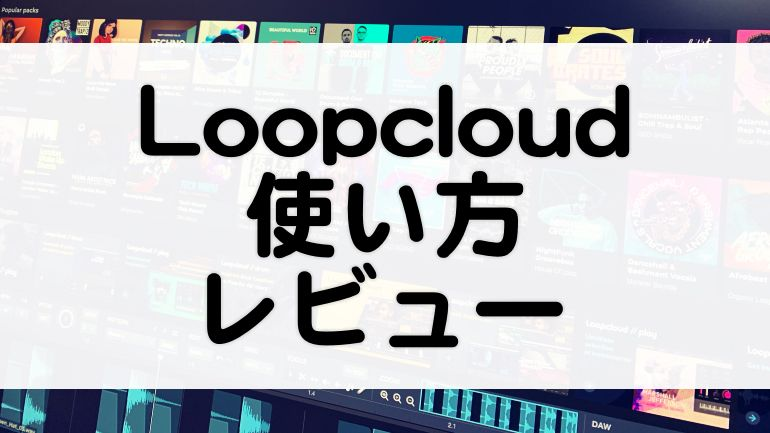 Loopcloudの使い方とレビュー