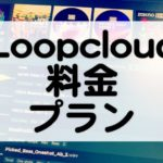 Loopcloudの料金プラン