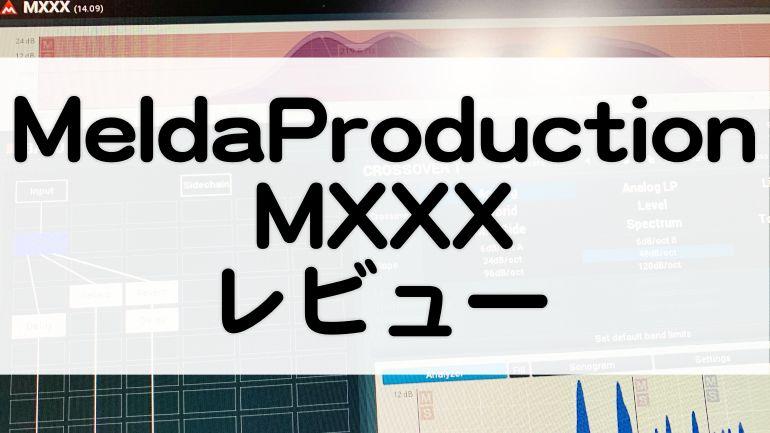 MXXXレビューとセール情報