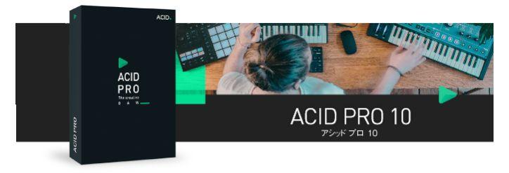 AcidPro10違いの比較と価格
