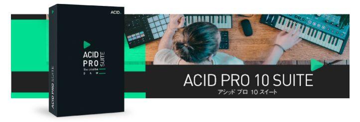 AcidPro10Suite違いの比較と価格