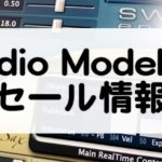AudioModelingとSWAMプラグイン音源のセール情報