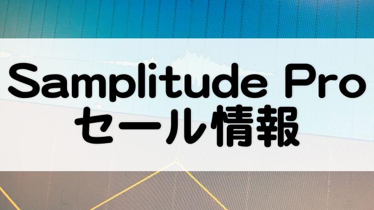 SamplitudeProセール情報と価格
