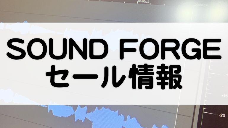 SoundForgeのセール情報と機能価格比較